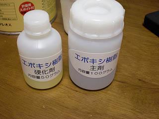 エポキシ樹脂